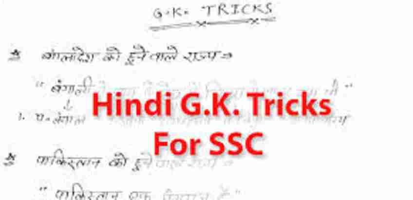 ssc-gk-best-book