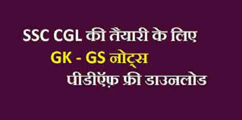 ssc-gk-hindi