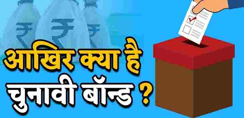 What is electoral bonds