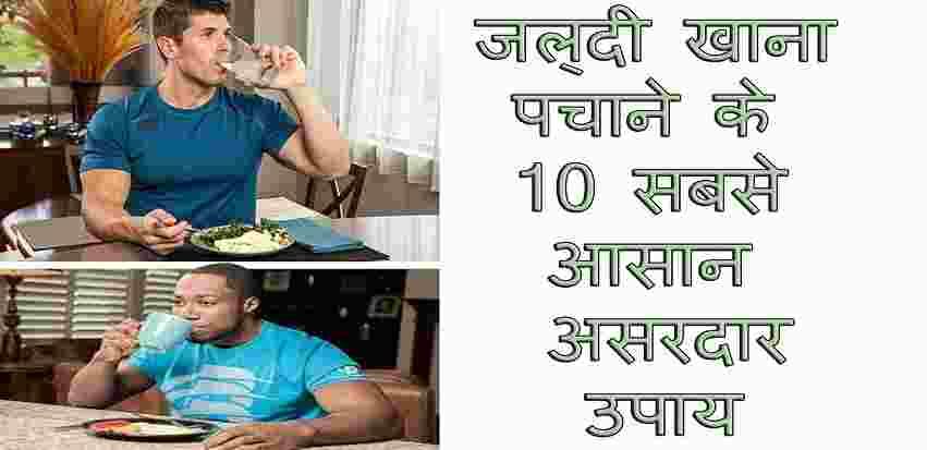 खाने को जल्दी पचाने के 7 तरीके