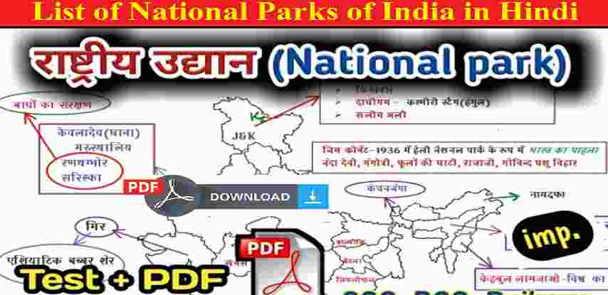 National Parks of India in Hindi