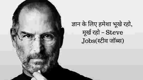 50 + Famous Steve Jobs Quotes in Hindi