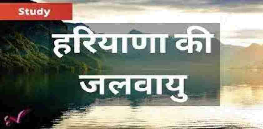 Climate of Haryana GK