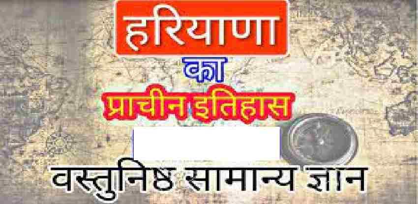 Haryana Ancient History GK