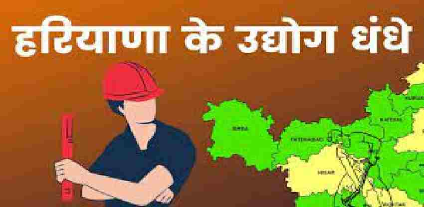Haryana Industry GK