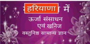 Haryana Minerals GK