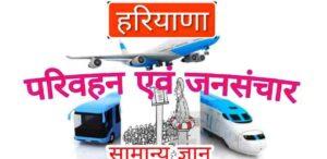 Haryana Transport GK