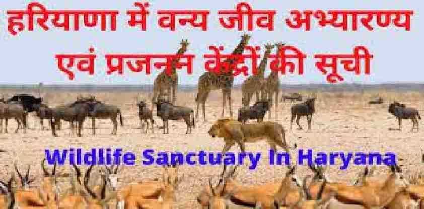 Haryana Wildlife GK