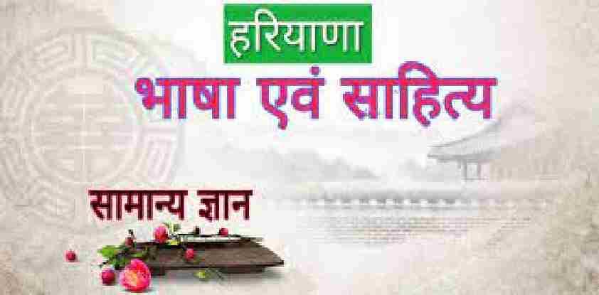 Language of Haryana in Hindi