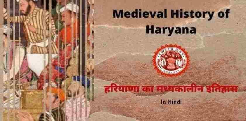 Medieval History of Haryana