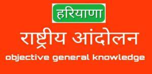 National Movement of Haryana GK
