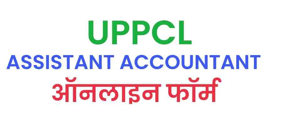 UPPCL Assistant Accountant Recruitment